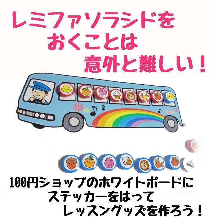 リトミックに使えるバスのステッカー